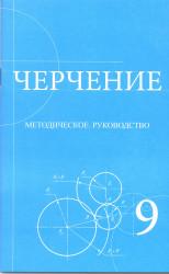 23. Черчение. Методическое руководство. 9 класс. УМК