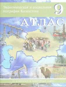 25. Экономическая и социальная география. Атлас. 9 класс. УМК