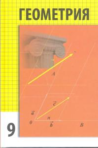 3. Геометрия. 9 класс. Учебник