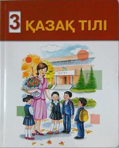 3. Қазақ тілі. Қайырбекова. 3 класс. Учебник