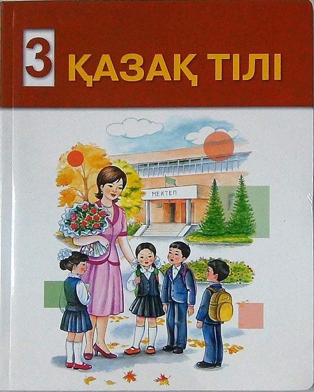 Учебник русского языка 3 класс алматыкитап скачать
