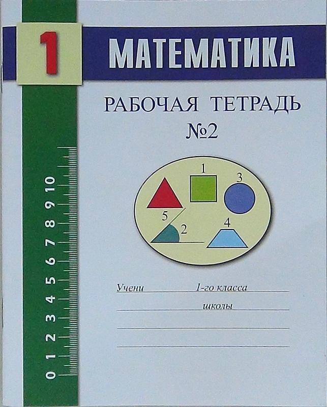 Гдз По Математике 4 Класс Атамура