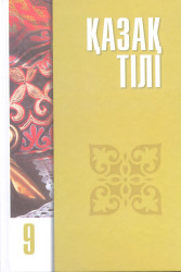 4. Қазақ тілі. 9 класс. Учебник