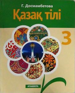 4. Қазақ тілі. Досмамбетова. 3 класс. Оқулық + СД