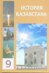 5. История Казахстана. 9 класс. Учебник
