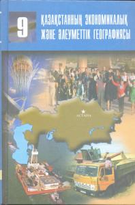 5. Қазақстан экономикалық және әлеуметтік географиясы. 9 сынып. Оқулық