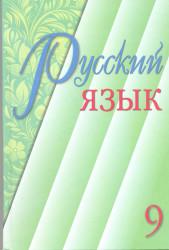 6. Русский язык. 9 класс. Учебник