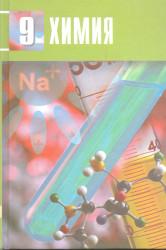 7. Химия. 9 класс. Учебник