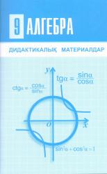8. Алгебра. Дидактикалык материалдар. 9 сынып. ОӘК