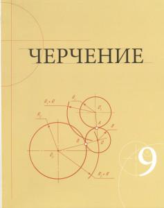 8. Черчение. 9 класс. Учебник