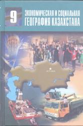 9. Экономическая и социальная география Казахстана. 9 класс. Учебник