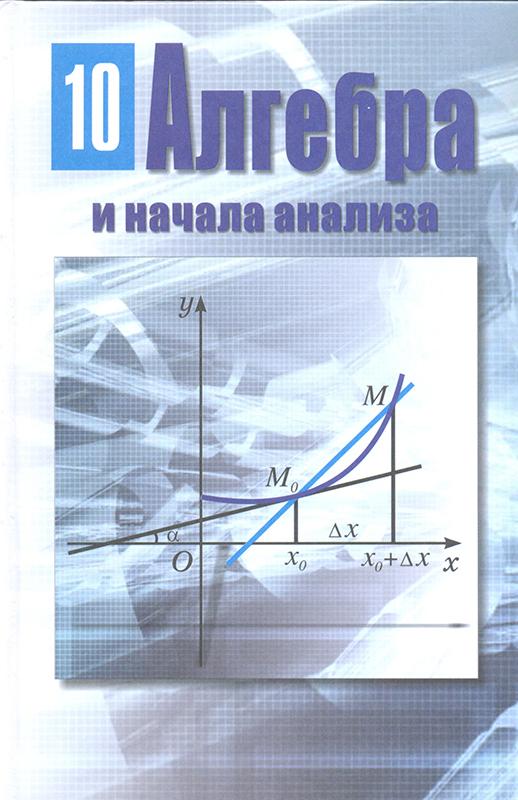 Шыныбеков а.н алгебра 8 класс издательство атамура