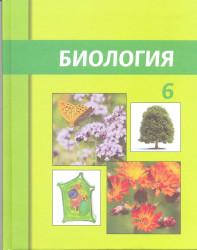 1. Биология. 6 класс. Учебник