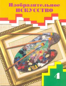 1. Изобразительное искусство. 4 класс. Учебник
