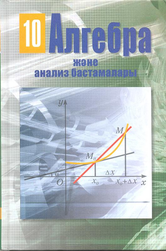 Алгебра шыныбеков 8 класс