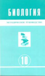 10. Биология. Методическое руководство.ЕМН. 10 класс.УМК