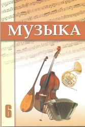10. Музыка. 6 класс. Учебник