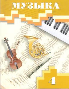 10. Музыка. Валиуллина. 4 класс. Учебник