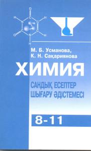 10.Химия. Сандық есептер шығару әдістемесі.8-11 сынып. ОӘК