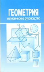 11. Геометрия. Методическое руководство.ЕМН. 10 класс.УМК