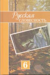 11. Русская словесность. 6 класс. Учебник