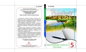 11. Русский язык в казахской школе. 5 класс