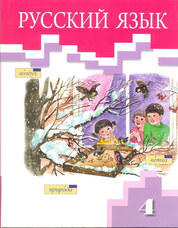 Казахстан гдз учебник русскому мектеп за 8 класс кабдолова