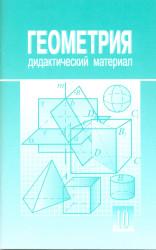 12. Геометрия. Дидактический материал.ЕМН. 10 класс.УМК