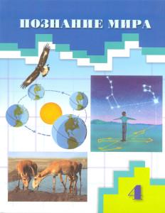 12. Познание мира. 4 класс. Учебник