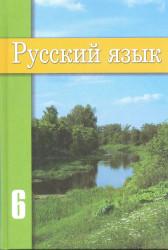 12. Русский язык. Гуревич. 6 сынып. Оқулық