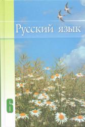 12. Русский язык. Сабитова. 6 класс. Учебник
