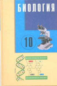 12.Биология. 10 сынып. ҚГБ.Оқулық