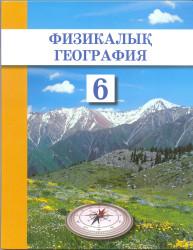 13. Физикалық география. 6 сынып. Оқулық
