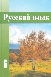 13. Русский язык. Кондубаева. 6 класс. Учебник