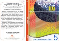 13. Қазақ тілі. 5 класс