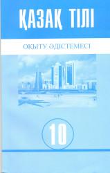 13. Қазақ тілі. Оқыту әдістемесі. ЕМН. 10 класс.УМК