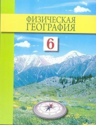 14. Физическая география. 6 класс. Учебник