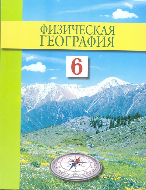 Shkola.ua учебники по географии 6 класс