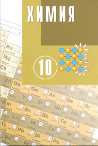 14. Химия. 10 сынып. ҚГБ.Оқулық