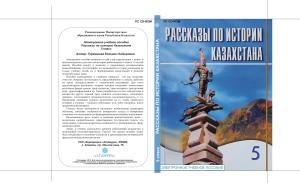 14. Рассказы по истории Казахстана. 5 класс