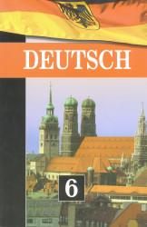 15. Deutsch. 6 класс. Учебник