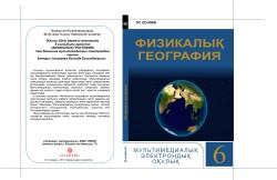 15. Физикалық географиясы. 6 сынып