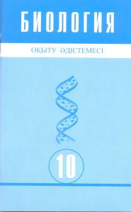 15.Биология. Оқыту әдістемесі.10 сынып. ҚГБ. ОӘК
