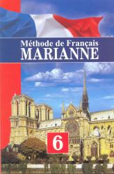 17. Methode de Francais Marianne. 6 класс. Учебник