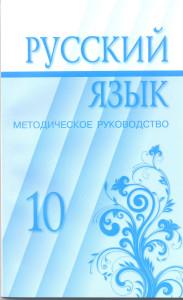 17. Русский язык. Методическое руководство.ЕМН. 10 класс.УМК
