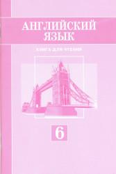 18. Английский язык. Книга для чтения. 6 класс. УМК