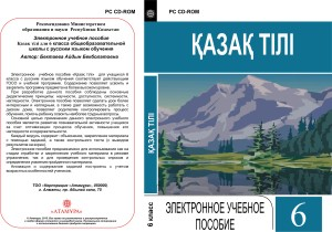 18. Қазақ тілі. 6 класс