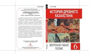 19. История Древнего Казахстана. 6 класс