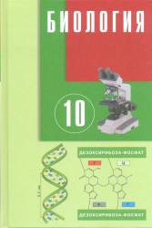 2. Биология. ЕМН. 10 класс.Учебник