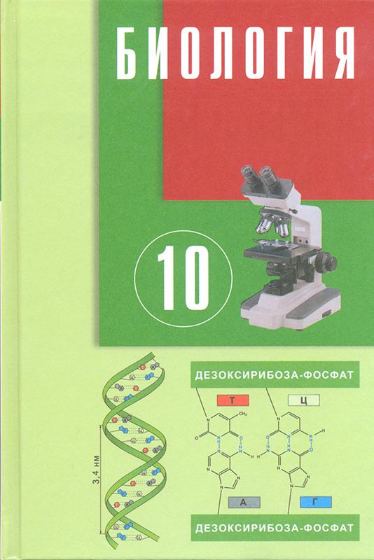 8 класс учебник по биологии атамура онлайн